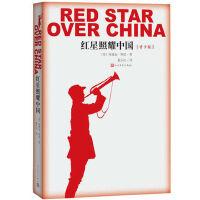 红星照耀中国(青少版)人教版