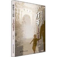 【二手*九成新】我送儿子上清华:一位父亲18年的教子笔记兰永辉,张永俊中国纺织出版社9787506481366
