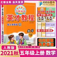 英才教程五年级上册数学 人教版教材解读2021秋