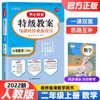 特级教案小学数学二年级上册人教版教师教学备课用书 2021秋新版