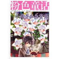 9787549606597-粉色童话:小精灵和杂货商(tg)/ (英)安德鲁・朗,兆彬,周晶玲 / 文汇出版社
