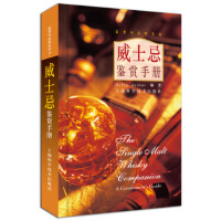 威士忌鉴赏手册 Helen Arthur,刘玲 上海科学技术出版社
