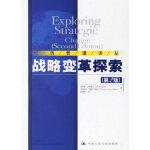 战略变革探索(第2版) 巴洛根,黑利 ,赵荣凯 中国人民大学出版社