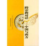 【新书店正版】跨宗教对话:中国与西方,傅有德,(美)斯图沃德,中国社会科学出版社9787500442011