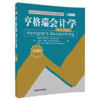 亨格瑞会计学-第10版 [美]特蕾西・诺布尔斯(Tracie Nobles)、布伦达・马蒂 9787302472032