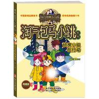 淘气包马小跳系列 典藏版:侦探小组在行动(典藏版)