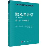 激光光谱学(第1卷:基础理论)