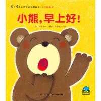 0-3岁小宝贝成长图画书・小手翻翻书:小熊,早上好!