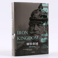 帝国几何・钢铁帝国:普鲁士的兴衰