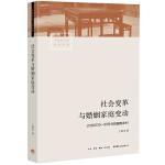 社会变革与婚姻家庭变动:20世纪30―90年代的冀南农村
