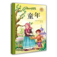 童年(新阅读小学新课标阅读精品书系第二辑)彩绘注音版 儿童读物 小学生课外书读物 6-8岁