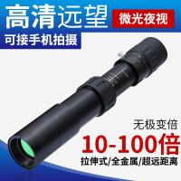 新迷你单筒望远镜高倍高清军夜视手机拍照伸缩变倍金属望眼镜 10-100X32单筒望远镜标配