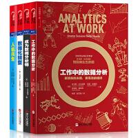 成为数据分析师【套装4册】数据化转型+工作中的数据分析+人机共生 经济管理 智能商业