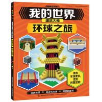 正版我的世界建筑大师环球之旅 Minecraft益智游戏书专注力训练逻辑思维提高畅销童书男孩积木人拼装玩具周边书世界建