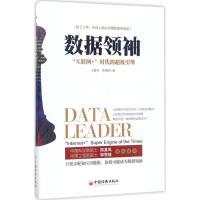数据领袖 中国经济出版社