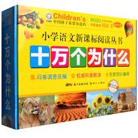 中国孩子最想知道的十万个为什么盒装全10册 注音版 青少年儿童幼儿版拼音书籍少儿百科全书3-6-7-8-9-10-12-15岁儿童读物小学生课外书