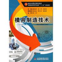 模具制造技术 黎秋萍,胡勇,陈国香 西南交通大学出版社