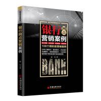 银行网点营销案例