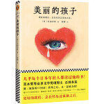 美丽的孩子(几乎每个日本年轻人都读过他的书!)