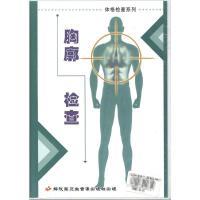 体格检查系列-胸廓检查VCD( 货号:2000013999719)
