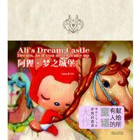【旧书二手书正版8成新】阿狸・梦之城堡(比几米还几米,爱和感动的梦幻童话。) hans 上海文艺出版社 9787545202267