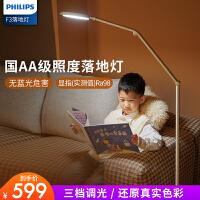 飞利浦(PHILIPS) 逸柔落地灯LED客厅简约现代卧室北欧落地式台灯立式床头灯