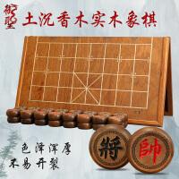 中国象棋套装大号实木象棋土沉香木象棋子木质折叠象棋盘套装