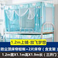 学生宿舍防尘顶床帘遮光布蚊帐寝室上下铺两用一体式0.9m/1.2米 其它