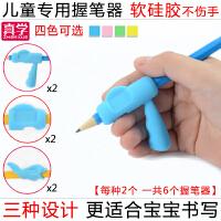 真学 幼儿童握笔器矫正器铅笔 小学生用矫正纠正写字握笔姿势笔套