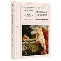 """""""断臂的维纳斯""""为何是杰作?:西方艺术与古希腊罗马神话(高阶秀尔""""看名画的眼睛""""系列) 高阶秀尔 中信出版社"""