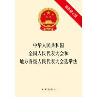中华人民共和国全国人民代表大会和地方各级人民代表大会选举法 法律出版社 9787511883377