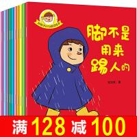 【领�涣⒓�100元】好孩子行为规范绘本 全10册幼儿绘本0-3-6周岁宝宝早教启蒙幼儿行为情绪规范绘本儿童行为好习惯养成