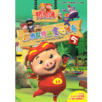猪猪侠・积木世界的童话故事5