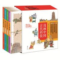 漫画中国古代科技(套装共4册)趣味漫画,孩子也能轻松看懂;正说历史,娓娓讲述古代文明。