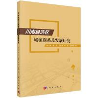 川南经济区城镇联系及发展研究