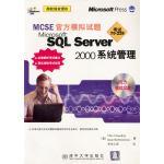 MCSE官方模拟试题:Microsoft SQL