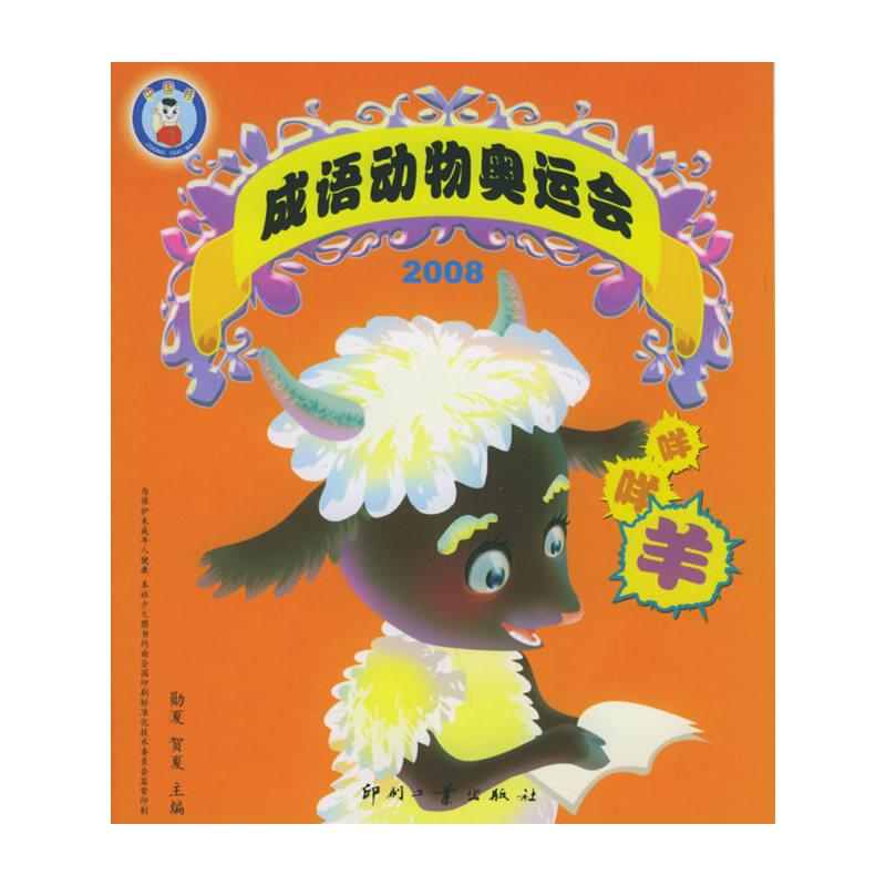 咩咩羊——中国娃·2008成语动物奥运会(注音版)