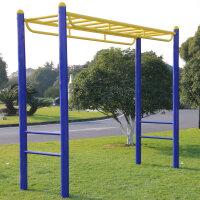 云梯室外健身器材小区体育运动用品 天梯 平梯 广场学校公园