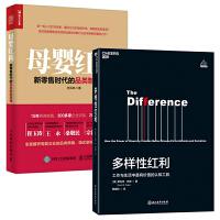 多样性红利+母婴红利(套装共2册) 万维钢《精英日课》鼎力推崇