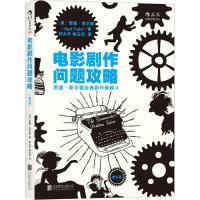 电影剧作问题攻略(修订版)北京联合出版公司