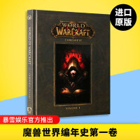 魔兽世界编年史1 第一卷 英文原版 World of Warcraft: Chronicle Volume 魔兽周边书