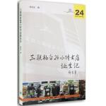 三联韬奋24小时书店诞生记(三联书店签章版)