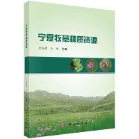 宁夏牧草种质资源