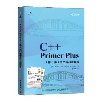 C++ Primer Plus 第6版 中文版习题解答 经典畅销图书《C++ Primer Plus(第6版)中文版》的学习伴侣,北京师范大学名师详细剖析所有题目,全面提升C++编程能力的优选编程练习册
