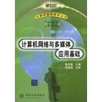 计算机网络与多媒体应用基础/新世纪计算机基础教育丛书