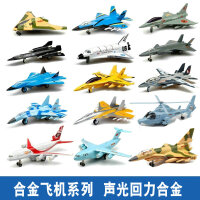 【支持礼品卡】合金飞机模型战斗机直升机客机舰载机金属声光回力版儿童玩具车u5e