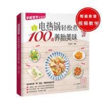 """电热锅轻松煮100道养胎美味(电热锅料理""""蒸""""轻松,孕期养胎很实用)"""