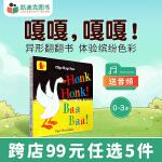 英国进口名家Petr Horacek作品 异形纸板书 Honk, Honk! Baa, Baa! 耐撕不破纸板0-6岁
