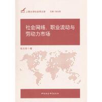 [二手旧书95成新] 社会网络、职业流动与劳动力市场 9787516187715