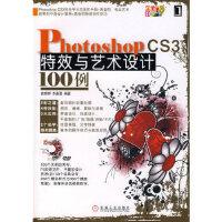 【新书店正版】Photoshop CS3特效与艺术设计100例(附光盘) 侯婷婷,李嘉豪著 机械工业出版社